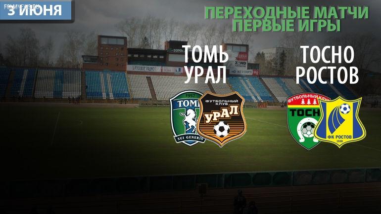 «Томь» проиграла «Уралу» первый стыковой матч