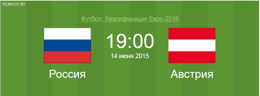 Болельщики сборной России подготовили масштабный перфоманс на игру с Австрией