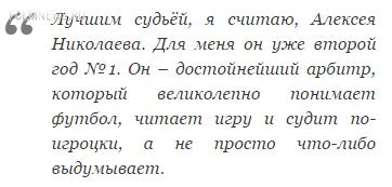 Владимир Левитин: В нашем судействе творится безобразие!