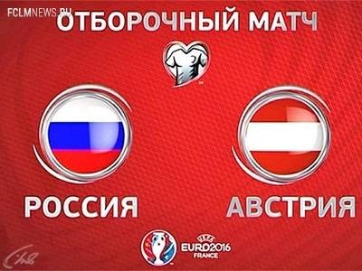 Россия – Австрия – 0:1. Послематчевое обсуждение