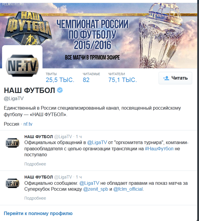 «Наш футбол» не планирует транслировать матч за Суперкубок России