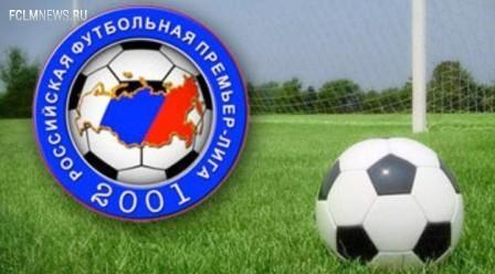 Стало известно расписание семи туров РФПЛ сезона-2015/16