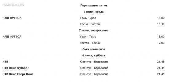 Телетрансляции переходных матчей чемпионата России