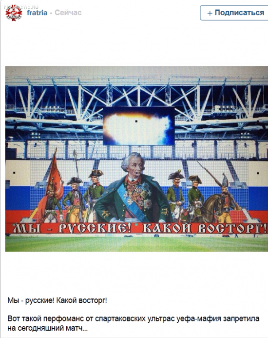 Россия – Австрия. УЕФА запретил перфоманс с полководцем Суворовым