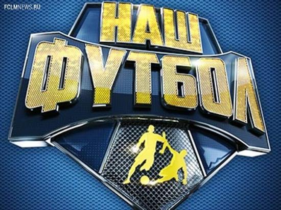 С 1 июля увеличится стоимость подписки на телеканал «Наш Футбол»