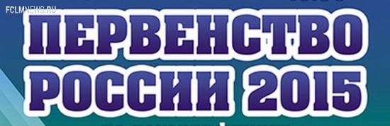 """""""Локомотив"""" лидирует в первенстве России среди команд спортивных школ"""