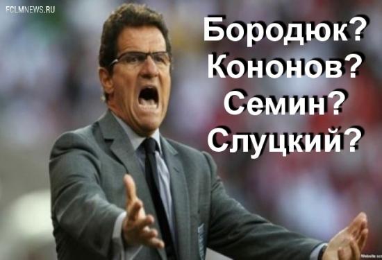 ИО президента РФС: Кандидаты на пост тренера сборной Бородюк, Кононов, Семин, Слуцкий