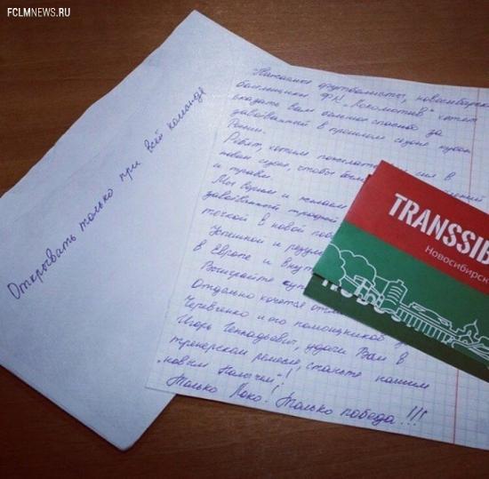 Болельщики из Новосибирска передали очень душевное и теплое письмо. Прочитали всей командой!
