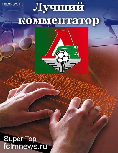 ��� - ����������� ������������� fclmnews.ru �� ��������� ������ (29 ����-5 ����)