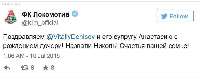 Денисов стал отцом