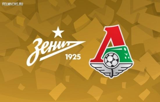 Организаторы матча за Суперкубок России ожидают аншлаг на «Петровском»