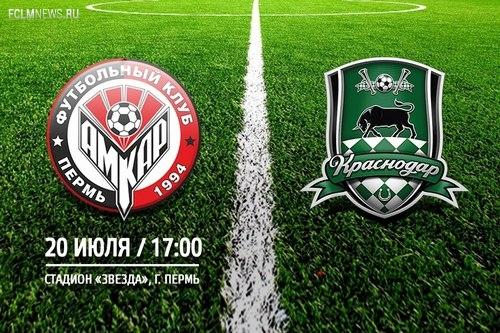 «Краснодар» вырвал победу в гостях у «Амкара»