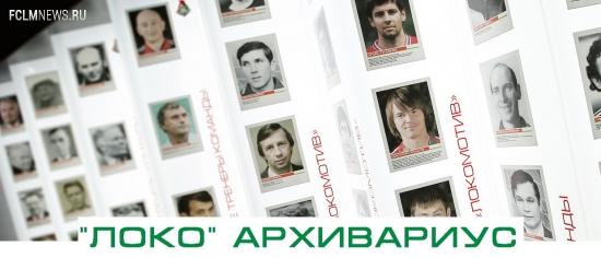 """Исторический архив """"ЛОКО"""" (6 - 12 июля)"""