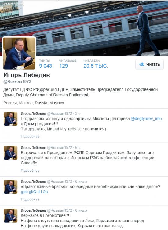 Игорь Лебедев: Заручился поддержкой Прядкина на выборах в исполком РФС