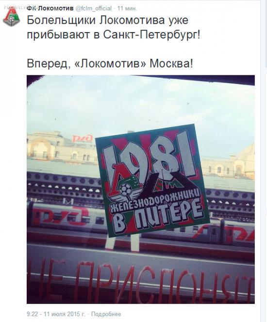 Болельщики Локомотива уже прибывают в Санкт-Петербург!