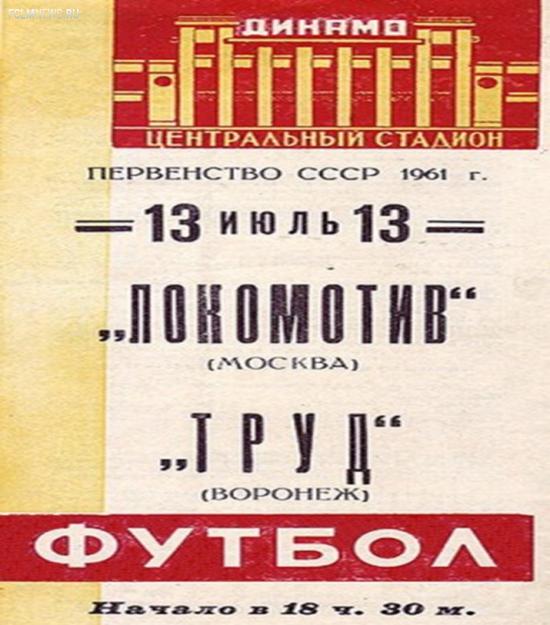 """Исторический архив """"ЛОКО"""" (13 - 19 июля)"""