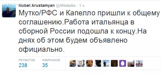 Арустамян: работа Капелло в сборной России подошла к концу
