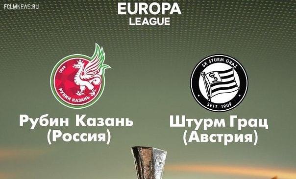 «Рубин» вышел в раунд плей-офф Лиги Европы