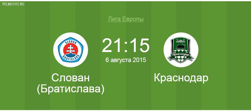 «Краснодар» не проиграл и прошел в плей-офф Лиги Европы