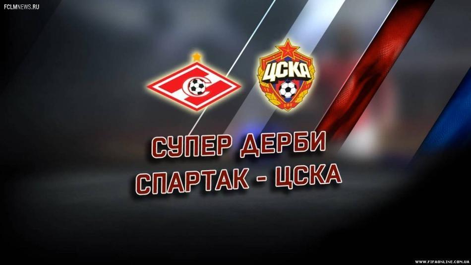 «Спартак» проиграл ЦСКА