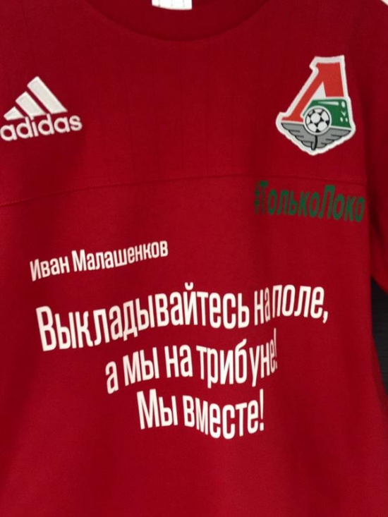«Локомотив» выйдет на матч с «Тереком» в футболках с пожеланиями болельщиков