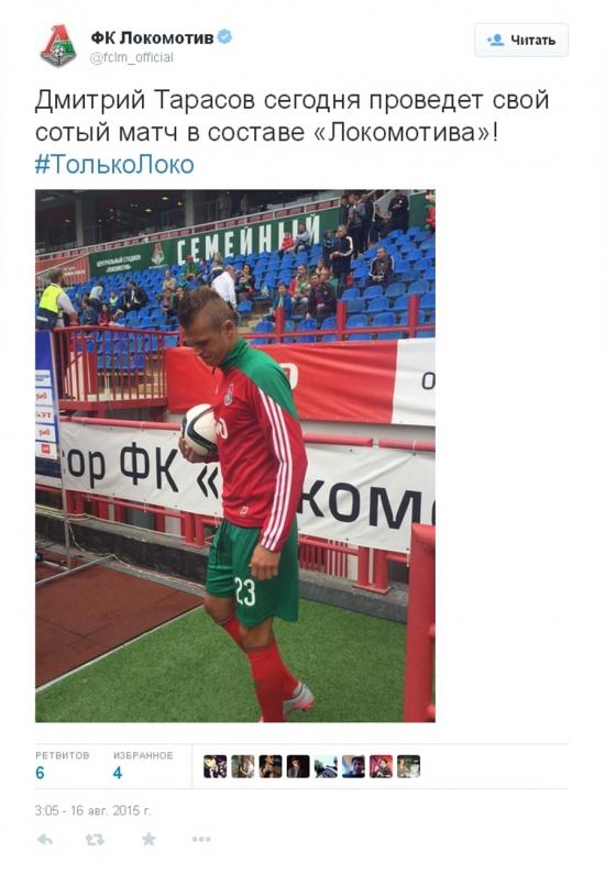 Матч с «Тереком» станет для Тарасова 100-м в составе «Локомотива»