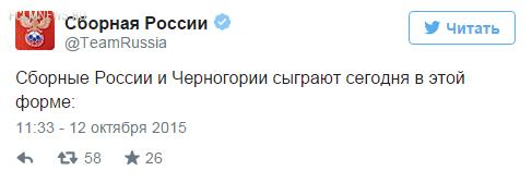 Сборная России сыграет с Черногорией в бордовой форме