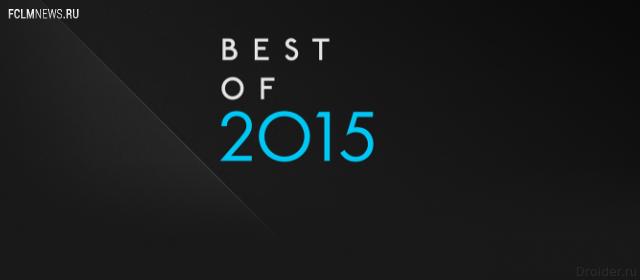 """Итоги голосования """"Лучший на fclmnews.ru в 2015 году"""""""