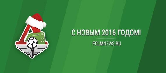 FclmNews.ru поздравляет Вас с Новым годом!