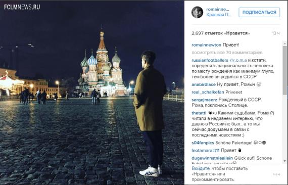Роман Нойштедтер прилетел в Москву