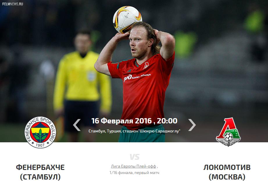 Фенербахче - Локомотив 2-0