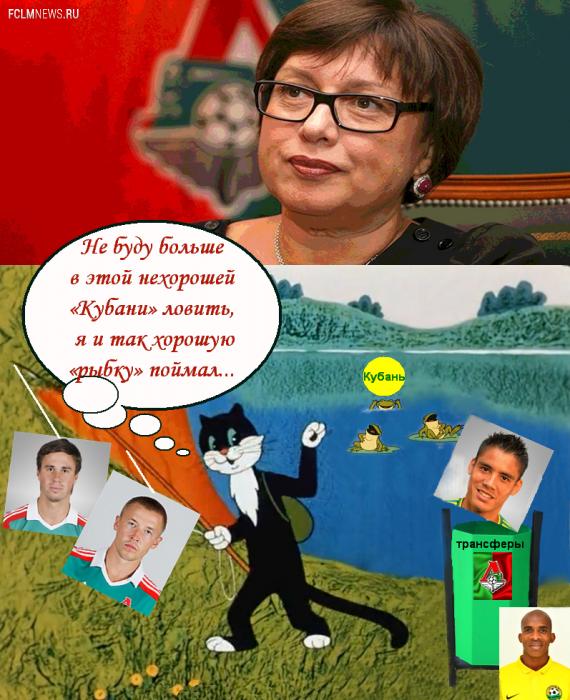 """Почти по Сутееву (как """"ЛОКО""""  в Кубани трансферы ловил)"""