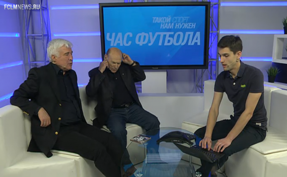 Почему болельщикам «Локомотива»,  лучше не смотреть «Час Футбола»  с Ловчевым и Рейнгольдом