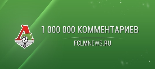 Миллионный комментарий на сайте FclmNews.ru