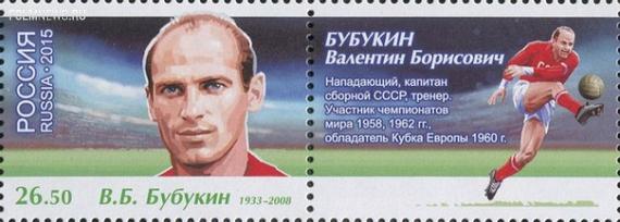 Легенды ЛОКО. Валентин Бубукин.