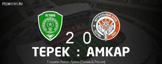 «Терек» в Грозном победил «Амкар»