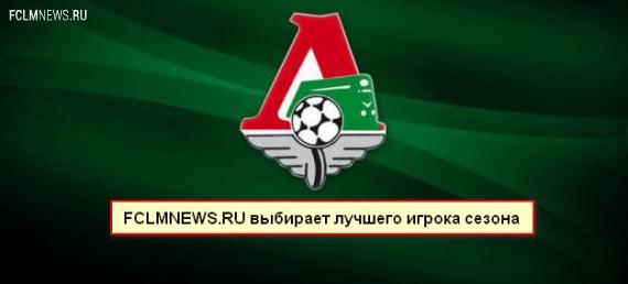 Выбираем лучшего игрока сезона - 2015/2016