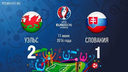 Евро-2016. Уэльс победил Словакию
