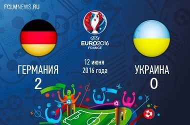 Евро-2016. Германия  одолела Украину