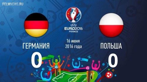 Евро-2016. Ничья в матче Германия — Польша лишила Украину шансов выйти в плей-офф .