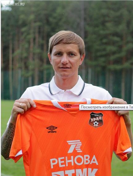 В «Урале» подтвердили факт подписания  контракта с Павлюченко