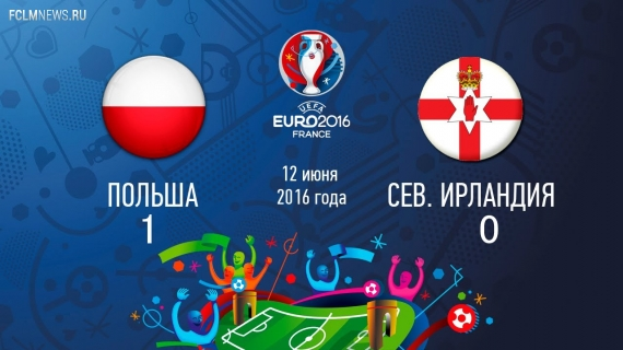 Евро-2016. Польша обыграла Северную Ирландию