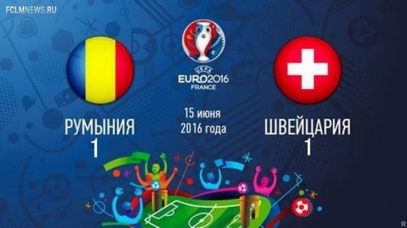Евро-2016.  Румыния и Швейцария сыграли вничью