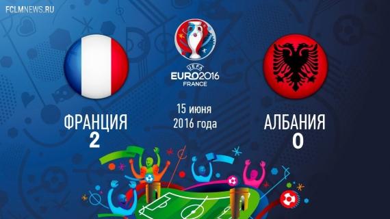 Евро-2016. Франция вырвала победу у Албании и вышла в плей-офф