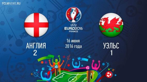 Евро-2016. Англия вырвала победу у Уэльса