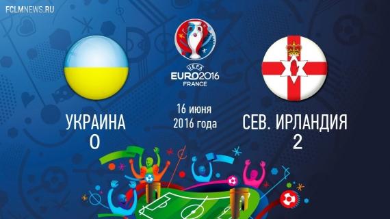 Евро-2016. Украина проиграла Северной Ирландии