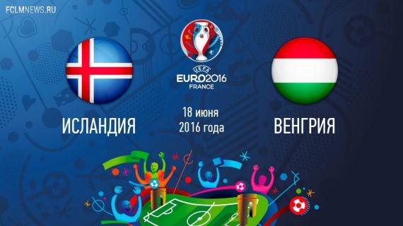 Евро-2016. Драматичная ничья в матче Исландии и Венгрии