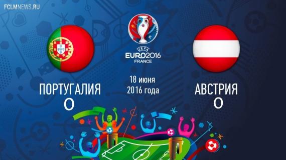 Евро-2016.  Нулевая ничья Португалии и Австрии