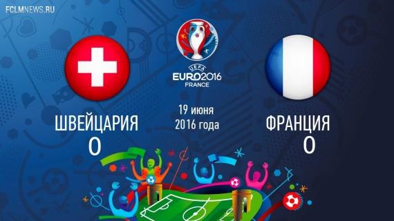 Евро-2016. Франция и Швейцария сыграли вничью и вышли в плей-офф