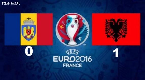 Евро-2016. Албания одержала историческую победу и сохранила шансы на плей-офф